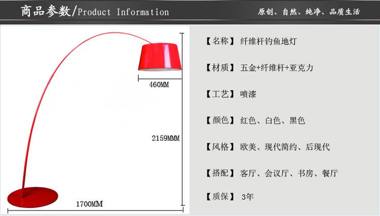Đèn sàn Parabolic thân sợi thủy tinh hình <font color='red'>cần câu cá</font> kiểu hiện đại Châu âu