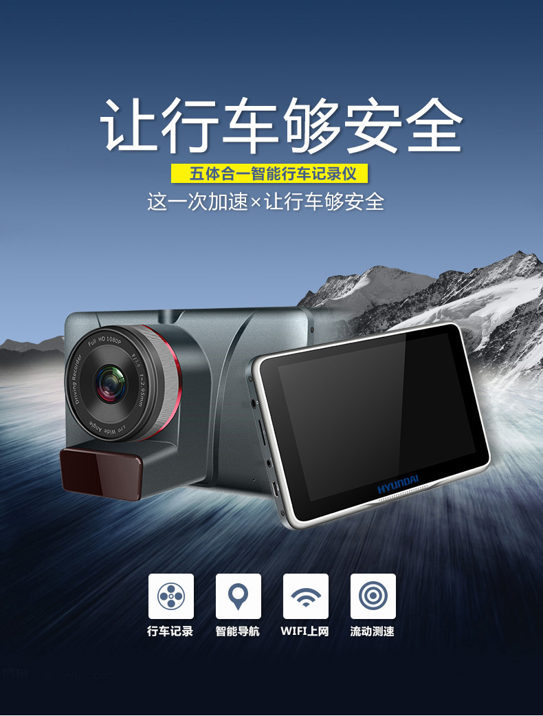 1080P car navigation one machine reverse image of modern H6 tachograph electronic dog with high-defi