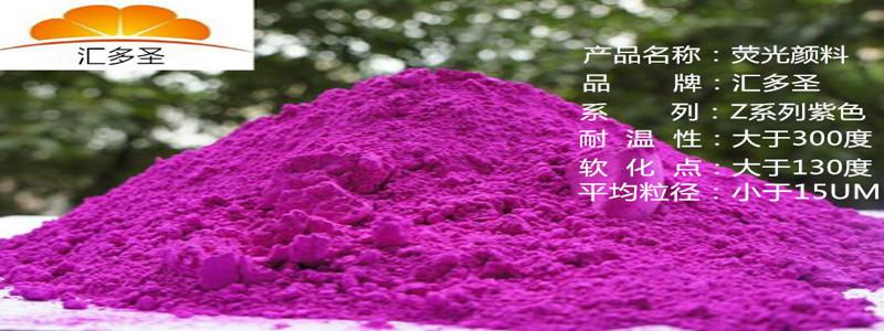 Nguyên liệu sả xuất giấy Phosphor solvent manufacturer ABS PVC injection temperature fluorescent pig