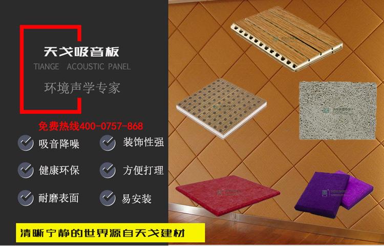 Nguyên liệu sản xuất khác Vật liệu hấp thụ âm thanh acoustic