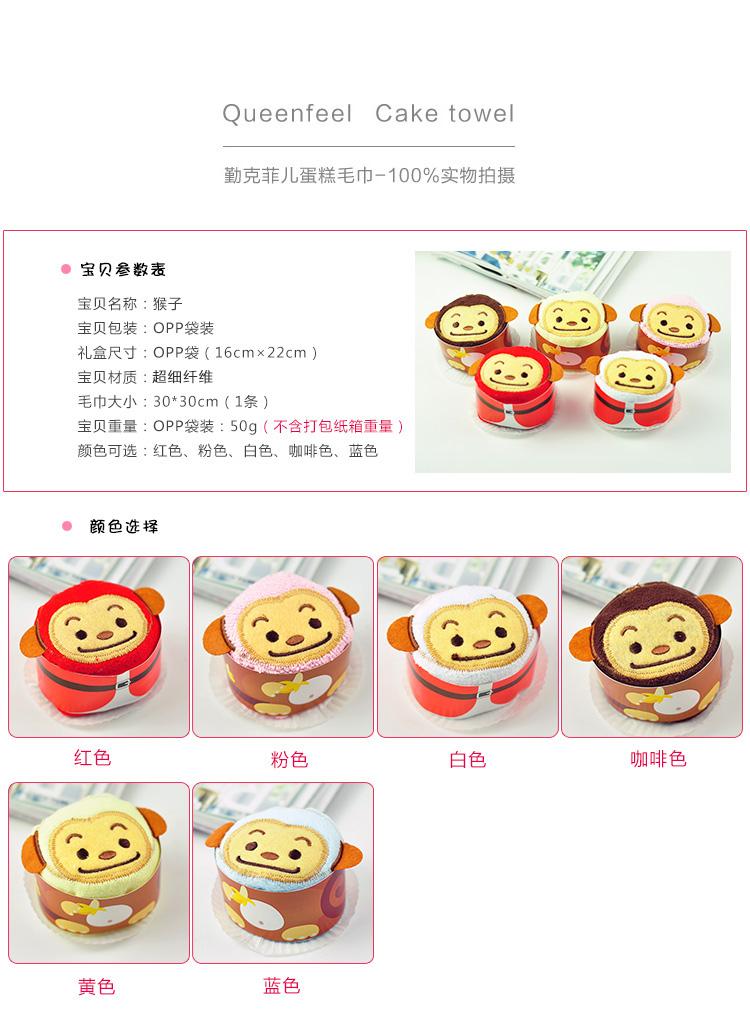 Khăn bánh kem  Monkey year Mother's Day gift mouth monkey toy monkey doll wedding cake towel the 3