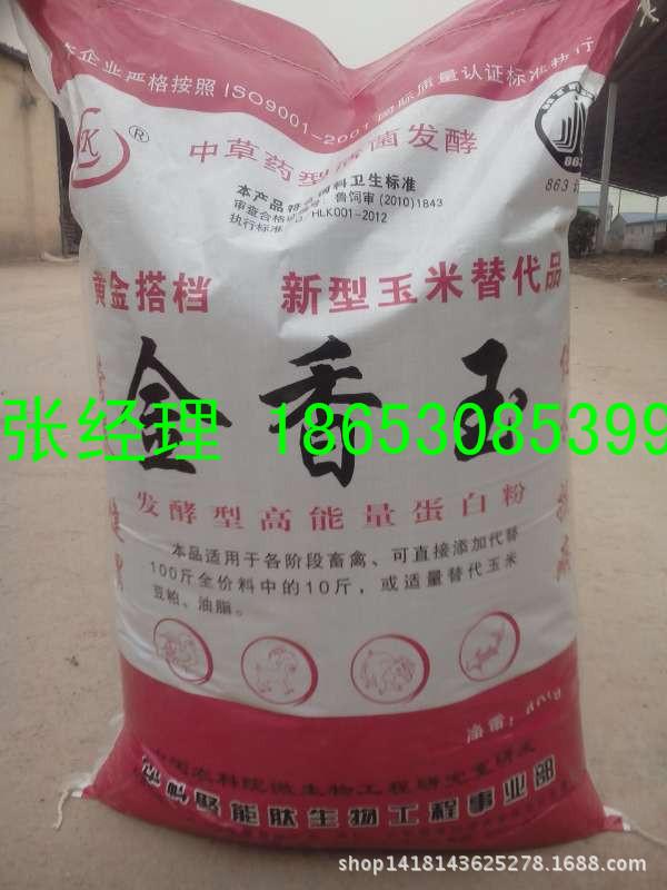 Nguyên liệu sản xuất thức ăn chăn nuôi Jin Xiangyu pig and chicken feed ingredients corn substitute