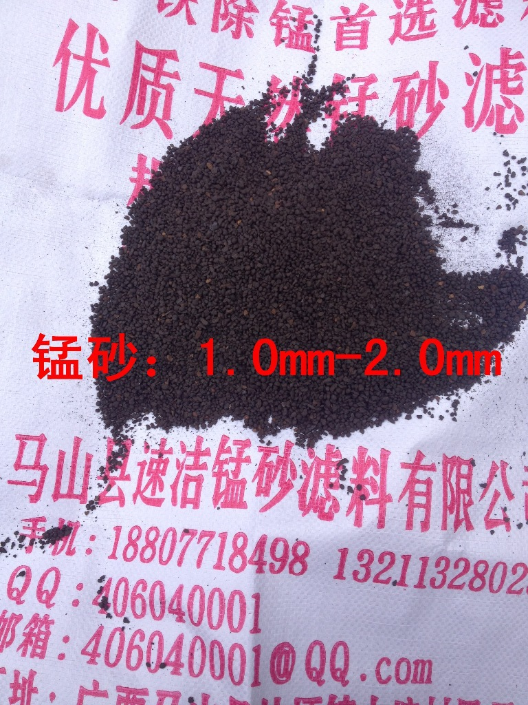 Nguyên liệu sản xuất khác Cung cấp bộ  lọc cát mangan