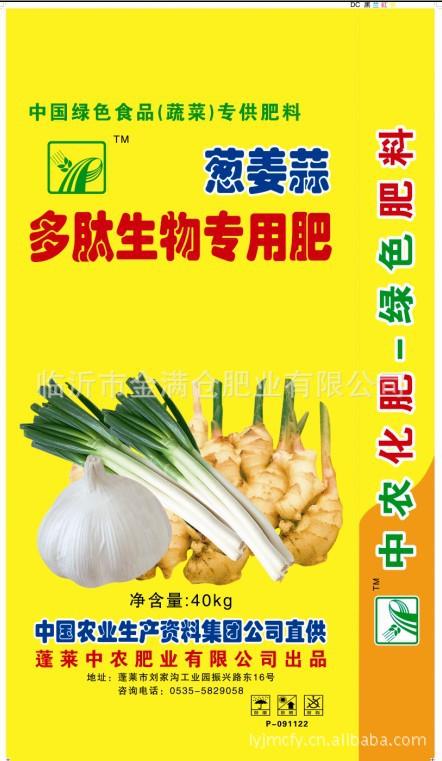 Nguyên liệu sản xuất phân bón Supply of organic-inorganic compound fertilizer