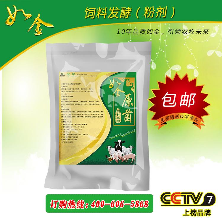 Nguyên liệu sản xuất thức ăn chăn nuôi Fermented feed fermentation agent fermentation protein feed f