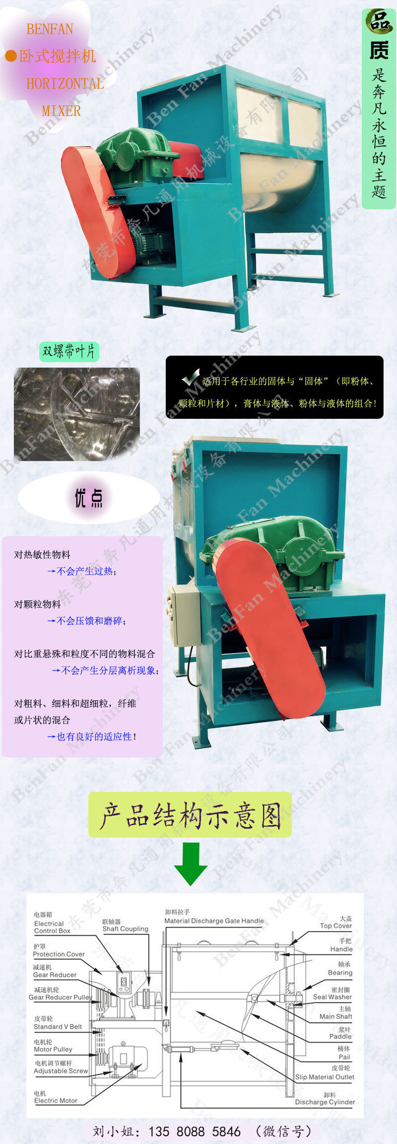 NLSX inox   [National] special sales plastic raw material powder mixing equipment 304 stainless ste