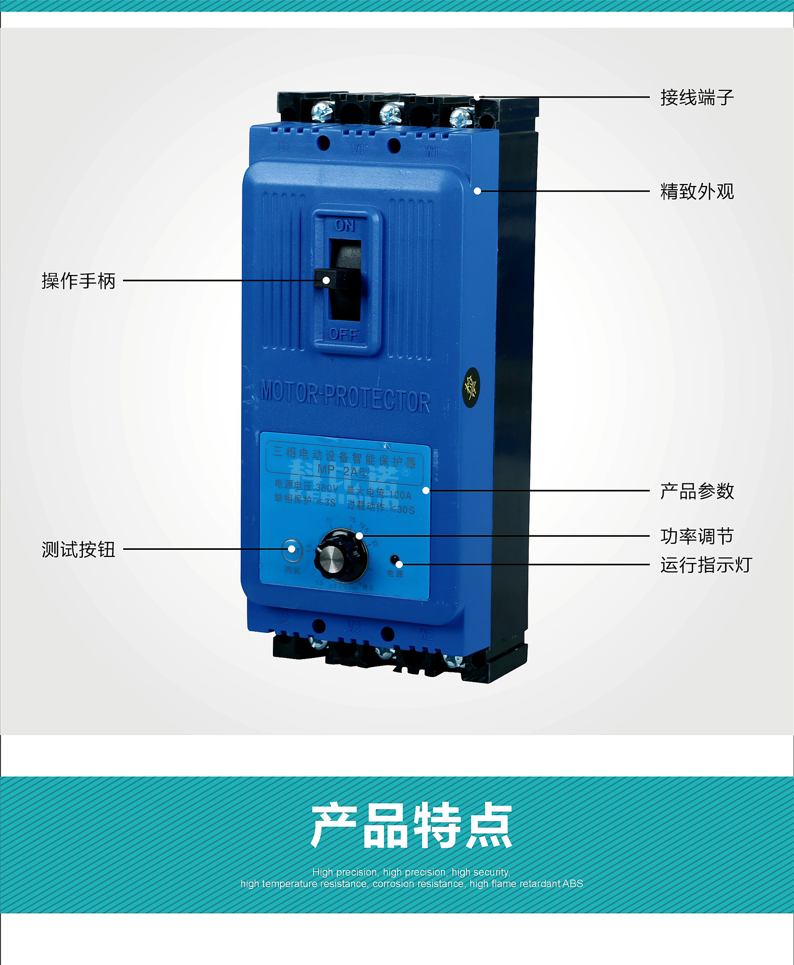 Ke Binuo three-phase motor phase motor stall overload protection Soft Start MP-1A power adjustable