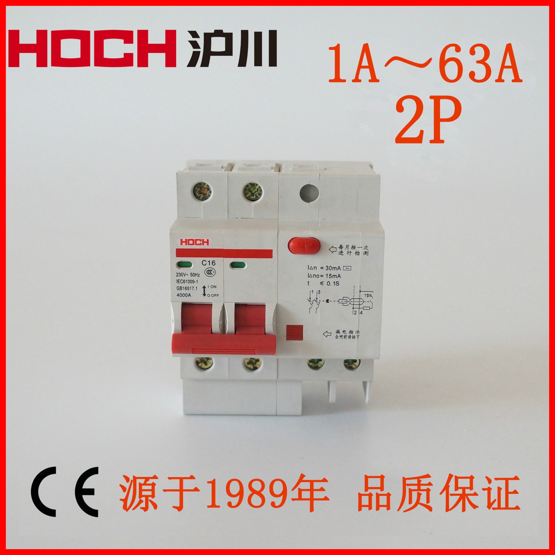 HOCH Shanghai-micro small leakage protection circuit breaker air switch DZ47LE 2P empty open two dio