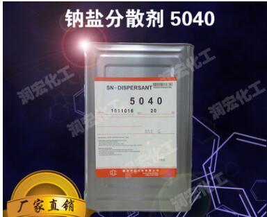 Hợp chất phân tán trong nước SN5040