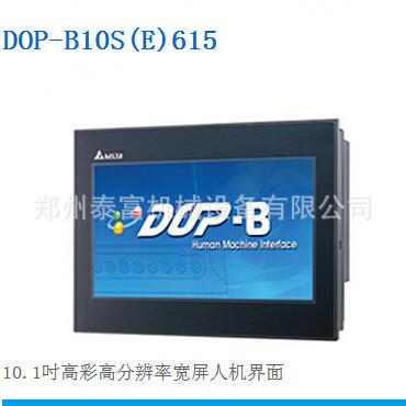 giao diện giữa người và máy ( HMI)  Hàng Delta Delta 10.1 inch độ phân giải cao cao đấy. DOP-B10E615