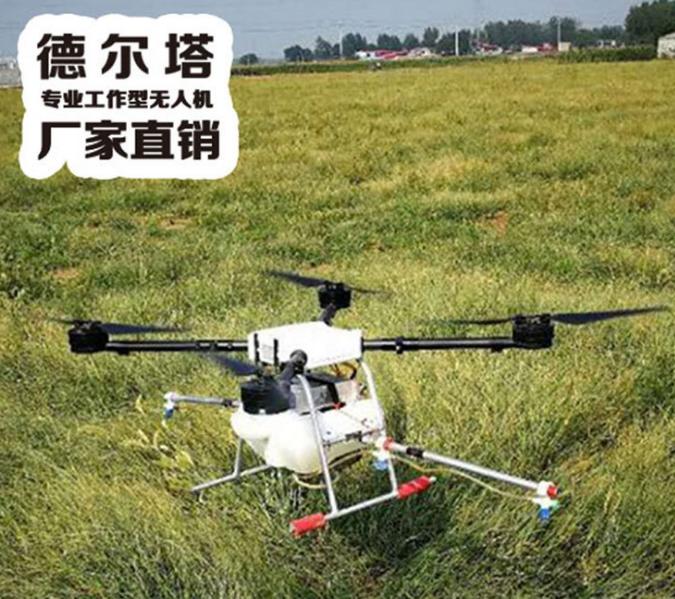 Máy bay không người lái phun thuốc trừ sâu Engine Wang T1
