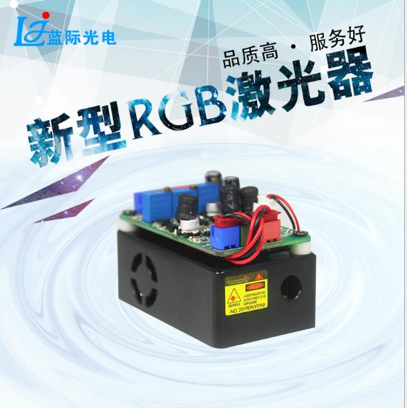 Blue Interstate RGB Laser bán dẫn mô - đun thiết bị quang ánh sáng đỏ xanh lá cây xanh nước biển dio
