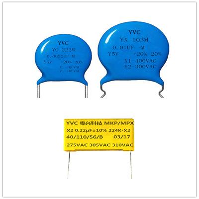 Tụ gốm (ceramic) Tụ điện an toàn X2X1 Tụ điện an toàn Y1Y2 Tụ điện an toàn Tầm nhìn Yuexing YVC Capa