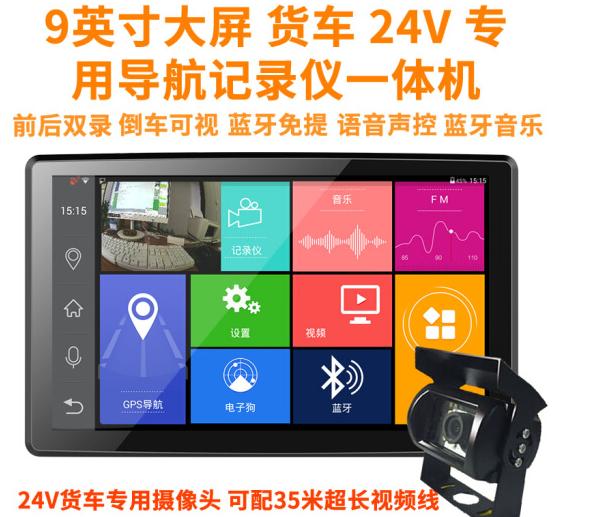 12 triệu 9 inch màn hình lớn 24V GPS OnStar! Xe tải lớn nhận diện giọng nói đặc biệt ghi điện tử xe