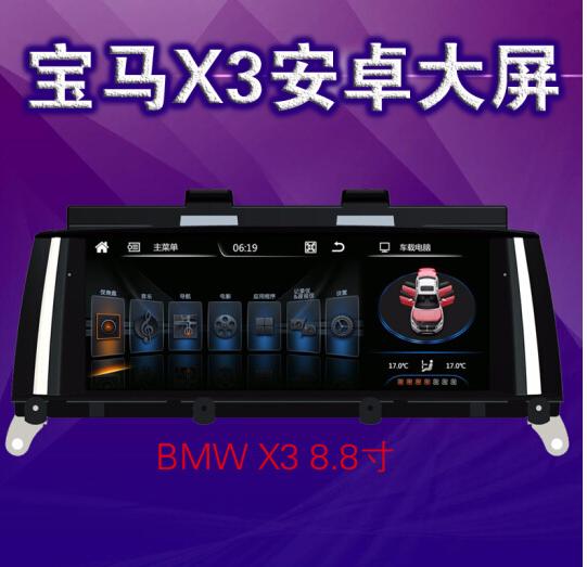 12 triệu Uy hạm BMW Android đặc biệt hệ thống 10.25 inch màn hình độ nét cao lớn cao de navigation 1