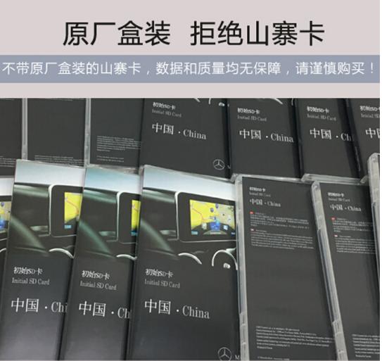 12 triệu Mercedes Benz navigation card map upgrade original boxed SD card A B C E level CLA CLS GLA