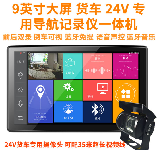 5 triệu Youlut 9 inch big screen 24V truck special sound control GPS navigation recorder electronic