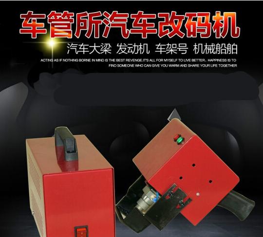 JINXILI Máy mã bằng khí nén Khí động lực đánh giá khung gầm xe động cơ máy dầm mã số xe máy xách tay