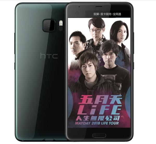 HTC U Ultra (U-1w) di chuyển viễn thông di động 4G thiền định (đen) trên khắp 4G (4G+64G)