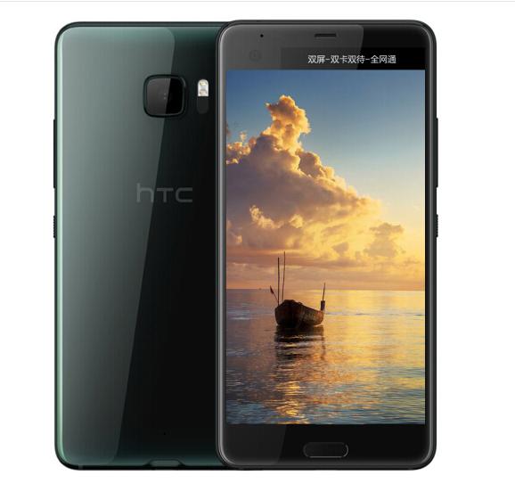 HTC U Ultra (U-1w) suy nghĩ đen 4G+64G tất cả điện thoại di động