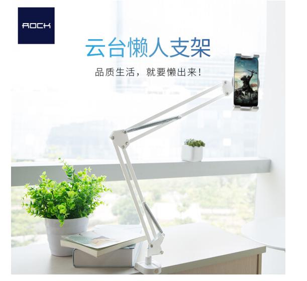 ROCK Locke (ROCK) tốt hơn cái giá iPad máy tính bảng chung giường màn hình điện thoại trực tiếp trên