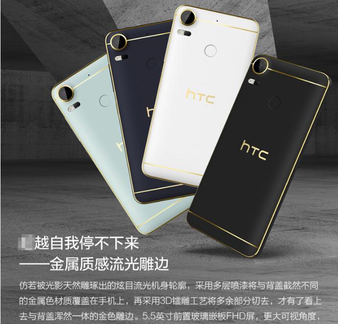 Thông minh (HTC) D10w Desire 10 Pro 4GB+64GB yếu tố sau dấu vân tay đôi điện thoại thẻ đôi ở 4G Indi
