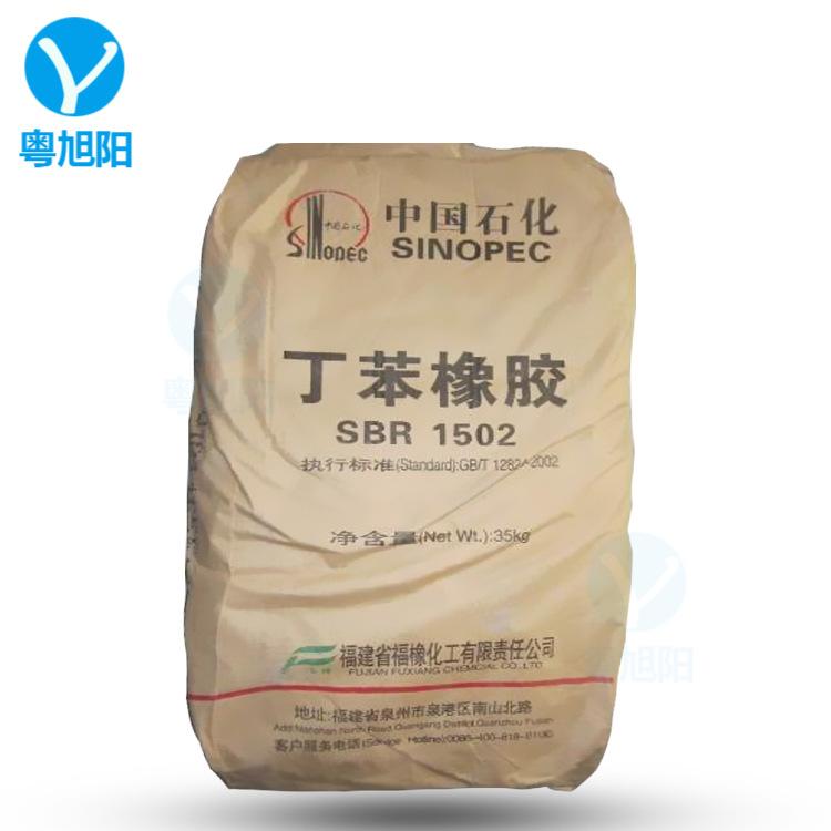 SBR / Qilu hóa dầu / 1502 styrene-butadiene cao su 1502 cao su tổng hợp Kunlun cao su SBR1502 nguyên