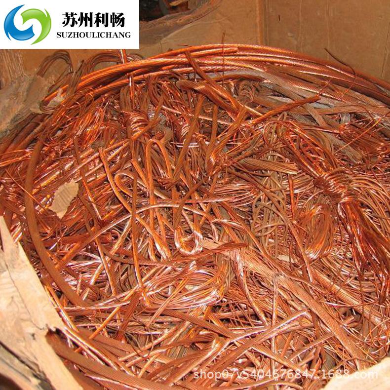 Tô châu phế liệu đồng đồng tái chế nhà máy phế liệu đồng phế liệu kim loại tái chế dự án phế liệu đồ