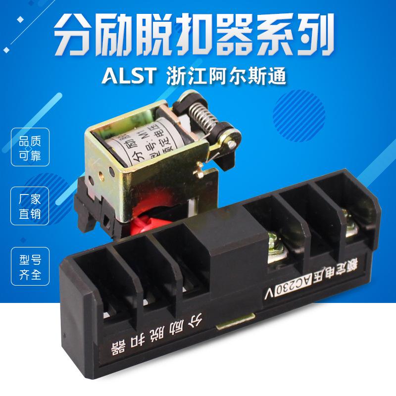 Phụ kiện ngắt mạch CM1-100 shunt phát hành AC220V