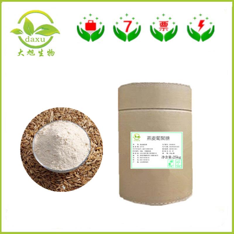Daxu Hot bán yến mạch Glucan β Glucan 70% mỹ phẩm chăm sóc sức khỏe nguyên liệu