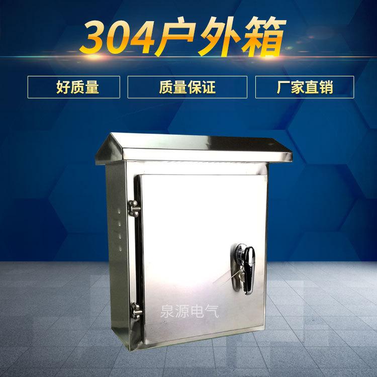 Nhà máy trực tiếp 304 thép không gỉ tủ phân phối Ngoài trời phân phối hộp mưa Tủ điện phân phối thôn