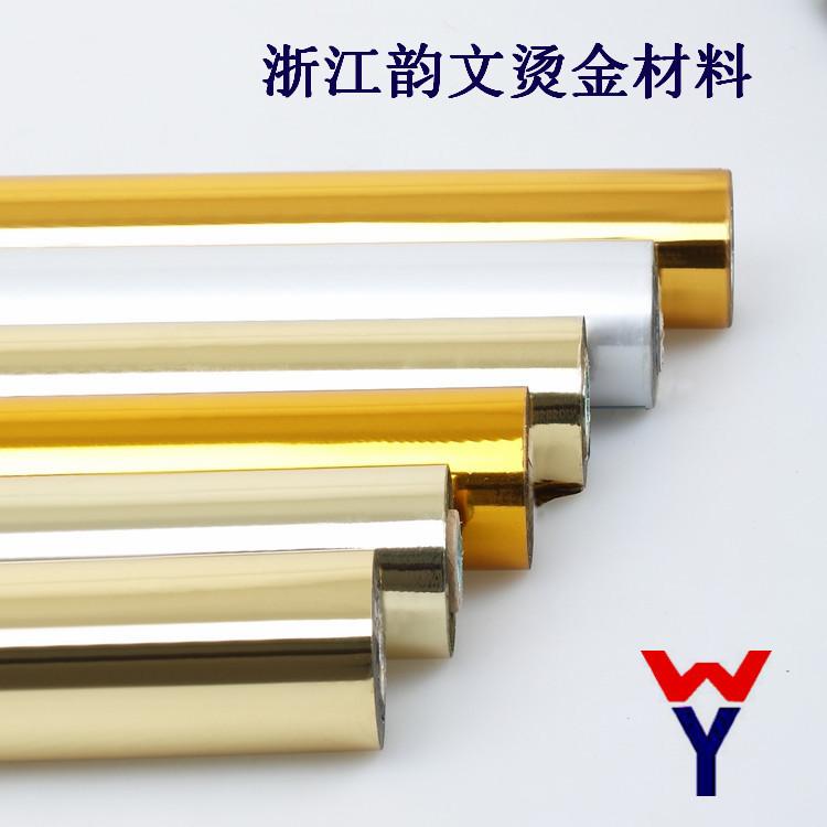 Rhyme nhà sản xuất sản xuất nhựa vàng và bạc mạ vàng giấy giấy phim nhựa phổ nhôm