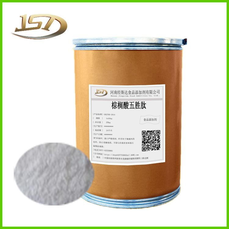 Nguyên liệu mỹ phẩm, năm peptide, axit palmitic, năm peptide, 100 gram, đảm bảo chất lượng