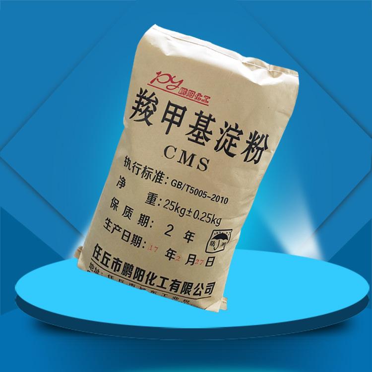 Nhà máy trực tiếp khác tốt hóa chất cung cấp carboxymethyl tinh bột sodium cms độ nhớt cao dầu cấp m