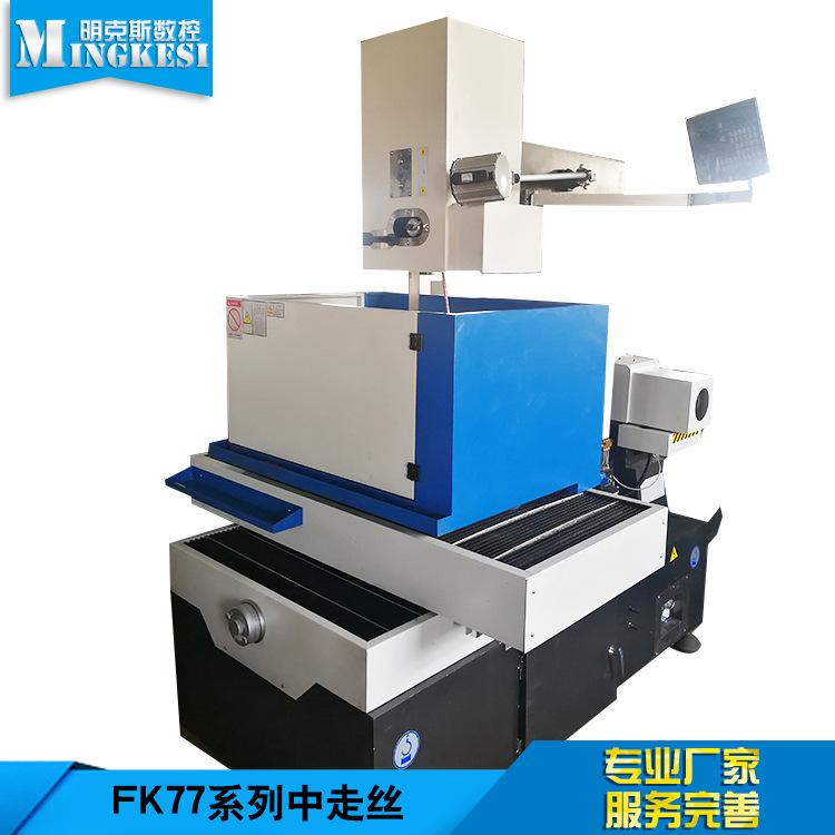 Nhà máy trực tiếp DK7732 trong dây máy công cụ trong dây cắt CNC máy cắt dây