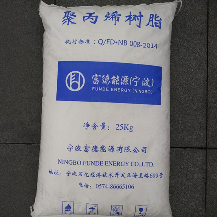 Cung cấp PP Ningbo Woyuan T30S Ningbo Fude Energy Vẽ lớp polypropylene nguyên liệu hóa học