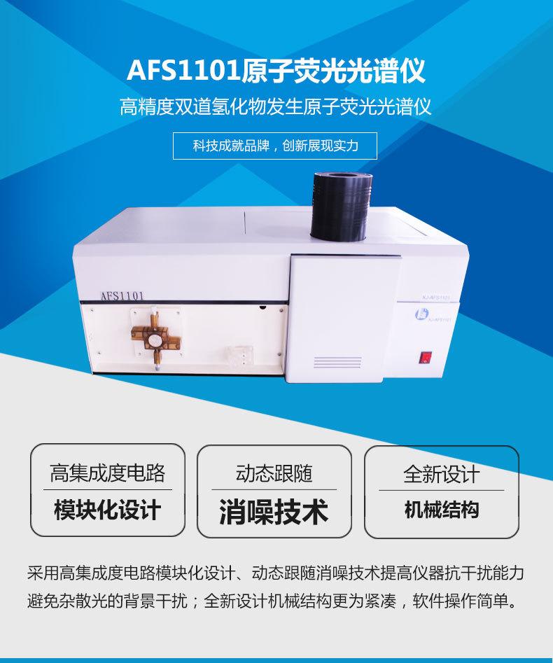 Nghiên cứu khoa học phân tích chuyên dụng cụ nhà sản xuất Huỳnh quang phổ nguyên tử Nam Kinh.