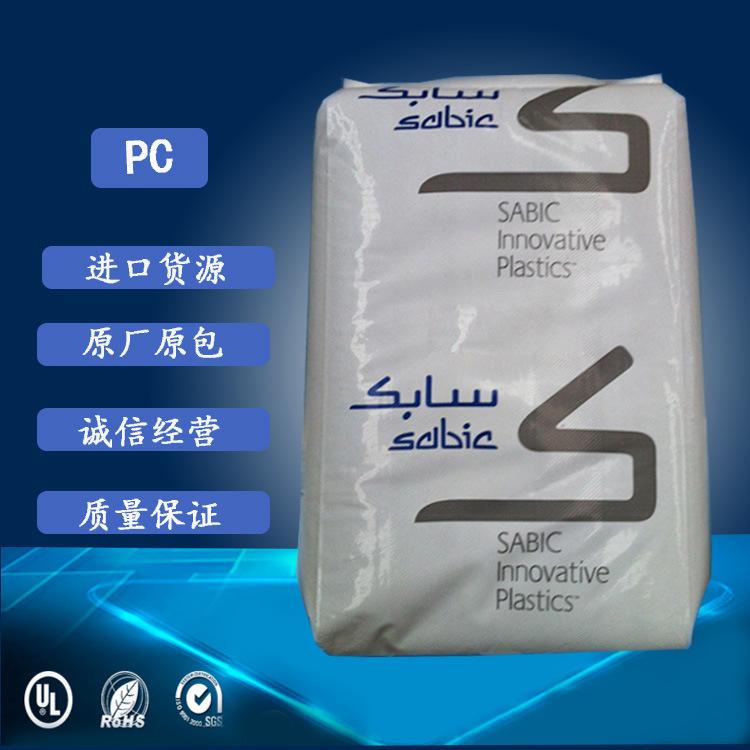 Hạt nhựa PC chống cháy (Nansha) 945NC nhựa kỹ thuật .