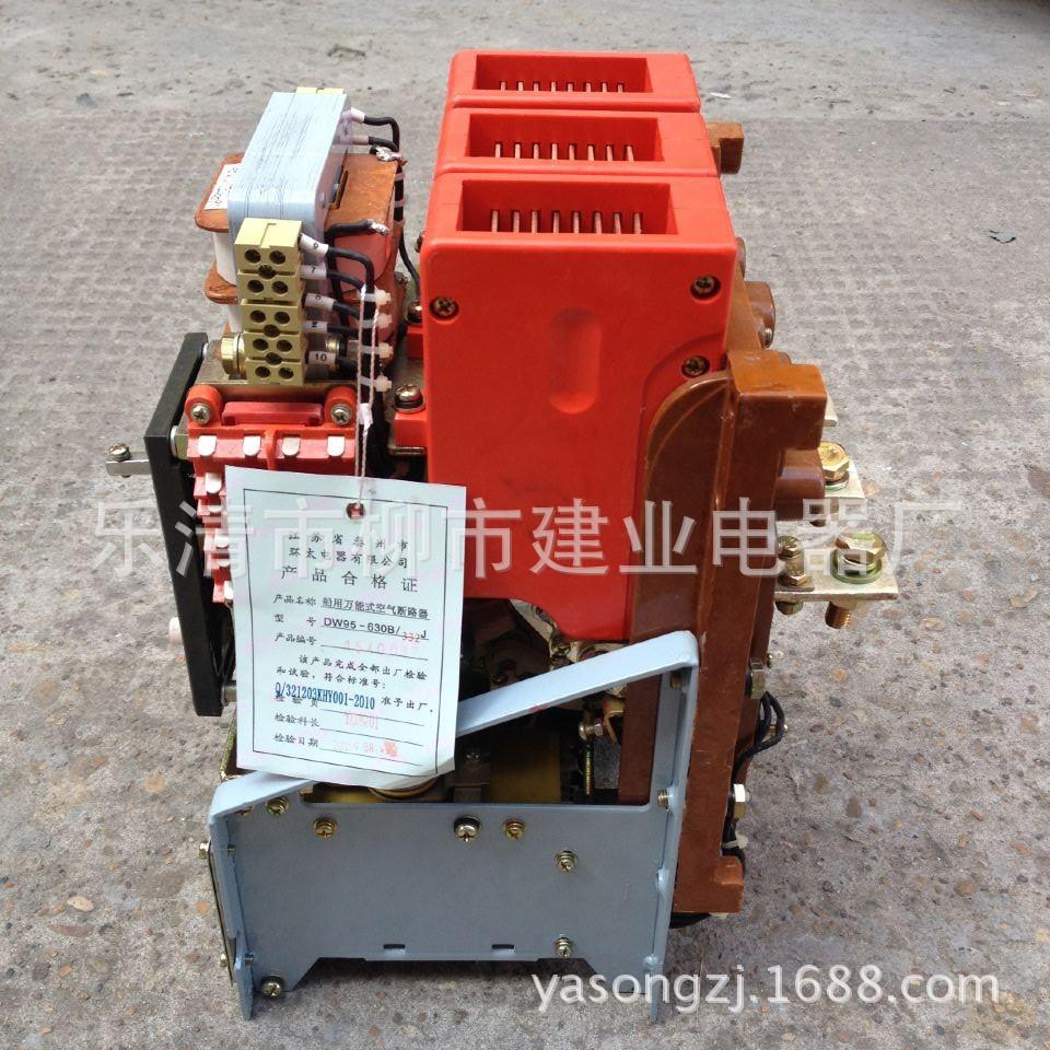 DW95-630B/332J khung tàu sử dụng loại thiết bị ngắt mạch tích hợp phát hành22745850