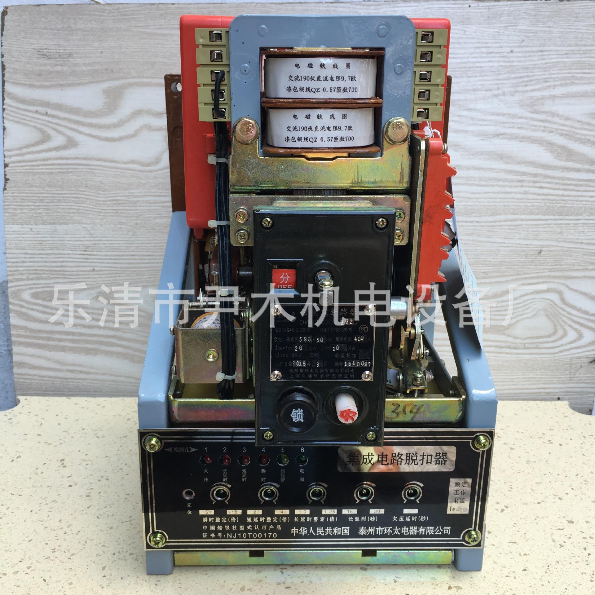 DW95-630B/332J thuyền dùng loại khí phát hành thiết bị ngắt mạch tích hợp