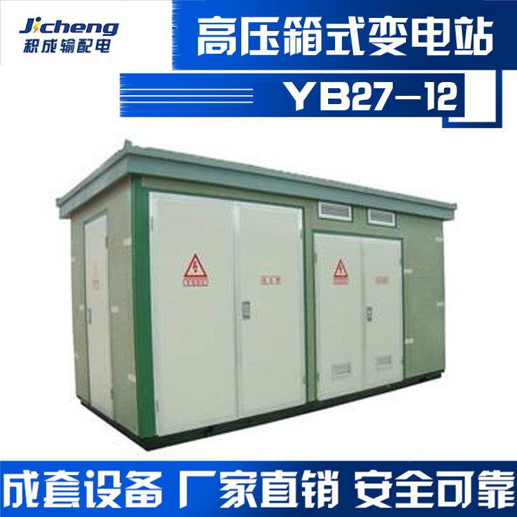 Điện tích là YBM-12 YBW-12 châu Âu trạm biến áp