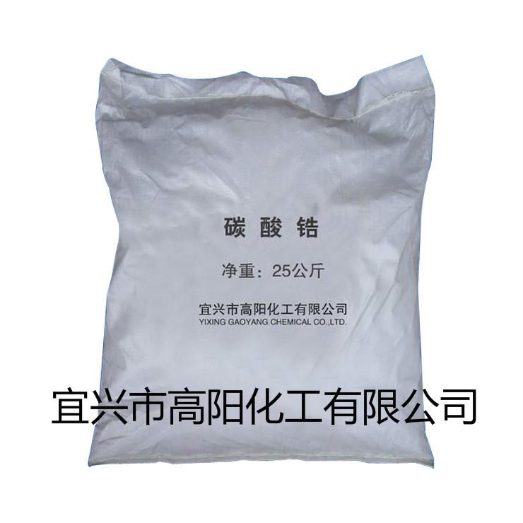 GAOYANG Chất trung gian Cung cấp zirconium carbonate, muối zirconium trung gian
