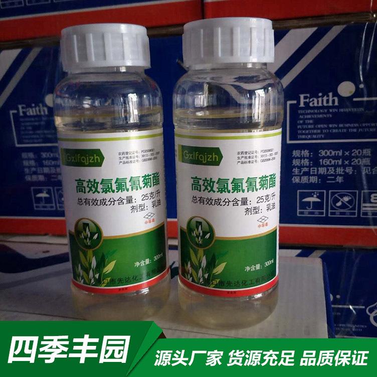 2,5% beta-cyhalothrin thuốc trừ sâu rệp bọ cánh cứng bắp cải sâu bướm thuốc trừ sâu 300ml * 20 chai
