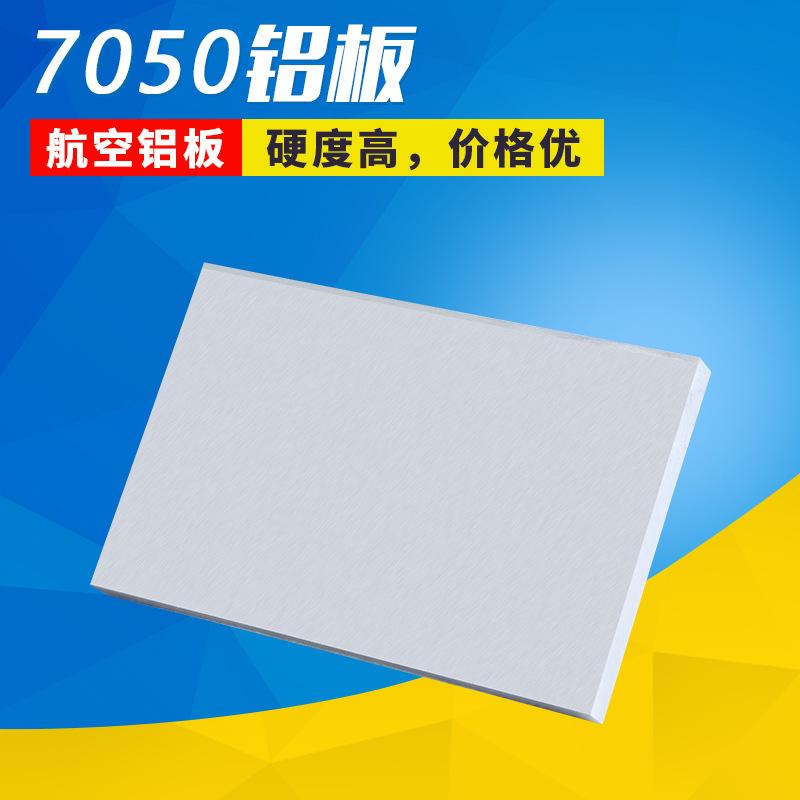Vật liệu nhôm tấm hợp kim nhôm Chống ăn mòn gỉ thép tấm 4-610MM cắt theo yêu cầu , Độ cứng cao GB 70
