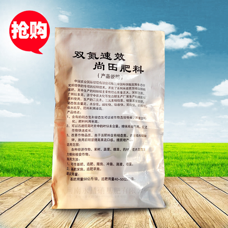 SHANGTIAN Nguyên liệu sản xuất phân bón Nhà máy phân bón trực tiếp hợp chất phân đạm nitơ cao làm đẹ