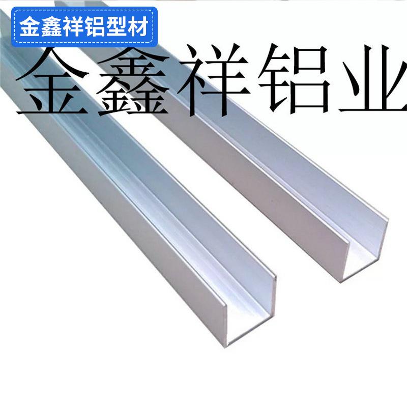 Nhôm công nghiệp Rãnh hình chữ U -  nhôm cắt cố định chiều dài .
