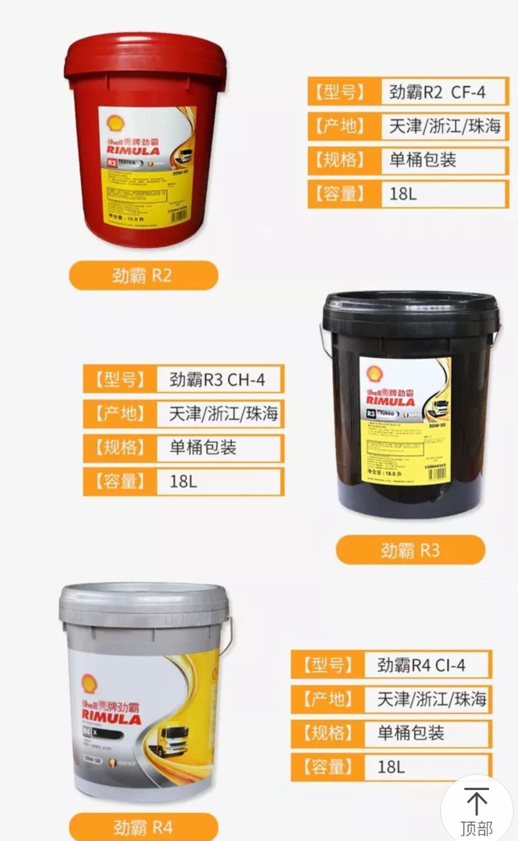 Dầu nhớt , Dầu xe tăng áp Jinba R2 nhập khẩu chính hãng .