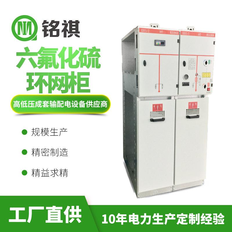 MINGQI Tủ mạng cabinet Minghao Electric HXGN-12 Tủ áp suất cao SF6 Tủ mạng SF6 Công tắc tải cao áp T