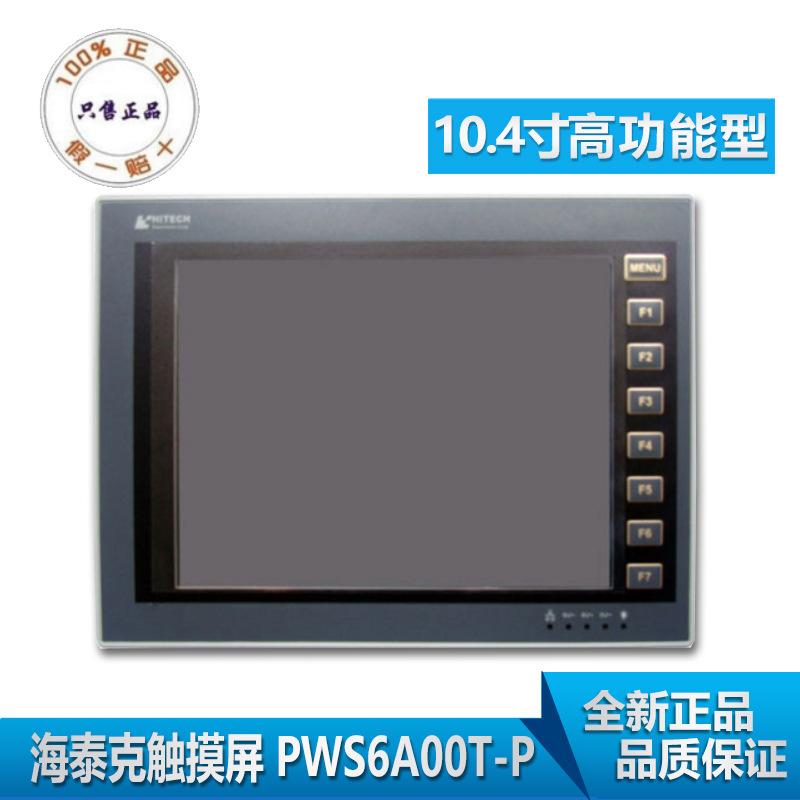 HITECH giao diện giữa người và máy ( HMI) Màn hình cảm ứng Haitek 10,4 inch chính hãng PWS6A00T-P Gi