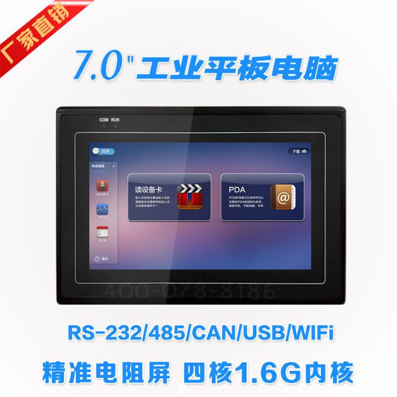WQ giao diện giữa người và máy ( HMI) 7.0 Giao diện người dùng máy Android giao diện màn hình điện t